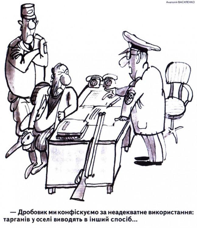 Малюнок  про міліцію, зброю, тарганів журнал перець