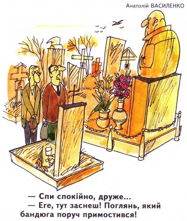 Малюнок  про кладовище, могилу, бандитів, пам'ятник журнал перець