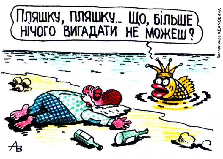 Малюнок  про золоту рибку, пляшку, п'яних журнал перець