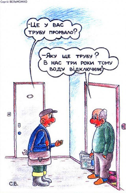 Малюнок  про сантехніків, воду журнал перець