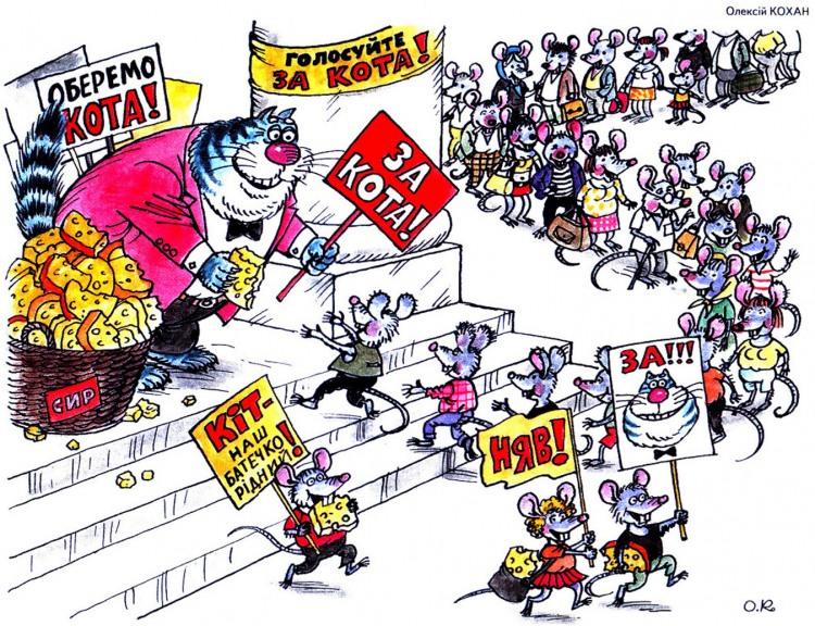 Малюнок  про котів, мишей, сир, вибори журнал перець