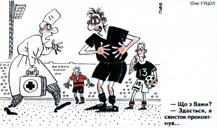 Малюнок  про футбольних суддів, свисток, лікарів, чорний журнал перець