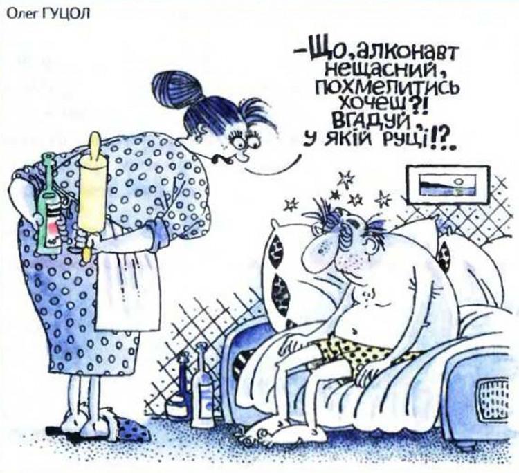 Малюнок  про чоловіка, дружину, похмілля, качалку, пляшку, чорний журнал перець