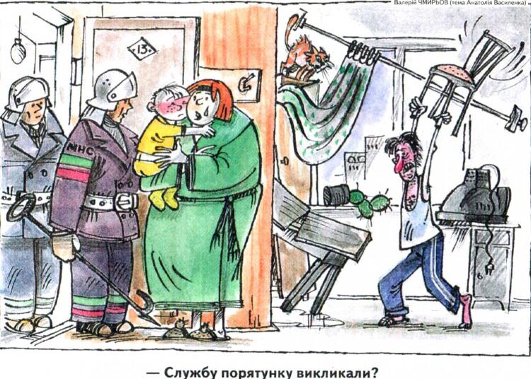 Малюнок  про п'яних журнал перець