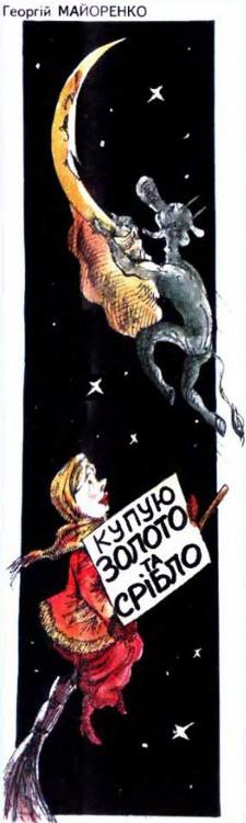 Малюнок  про чорта, місяць, відьму журнал перець