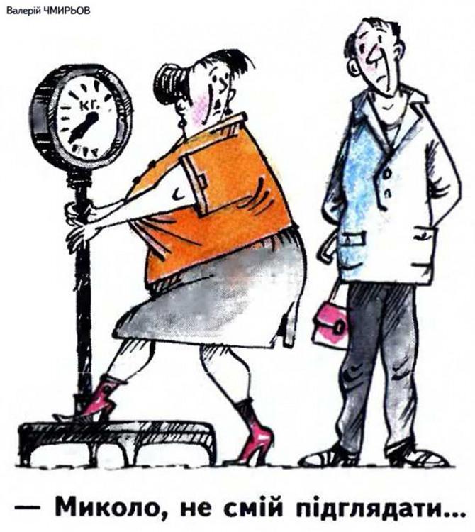 Малюнок  про ваги, чоловіка, дружину, підглядання журнал перець