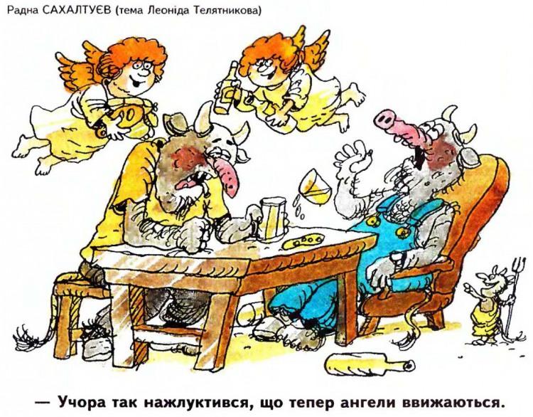 Малюнок  про янголів, чорта, п'яних журнал перець
