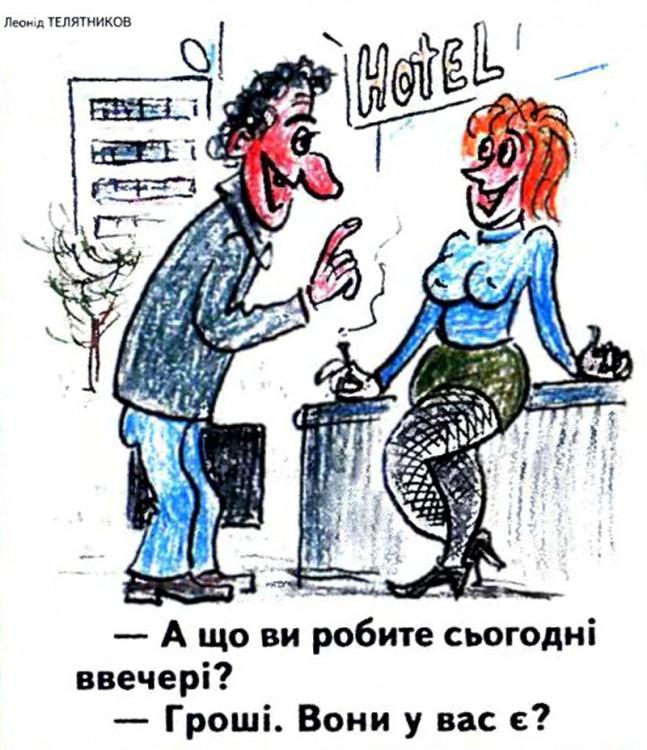 Малюнок  про повій, гроші журнал перець