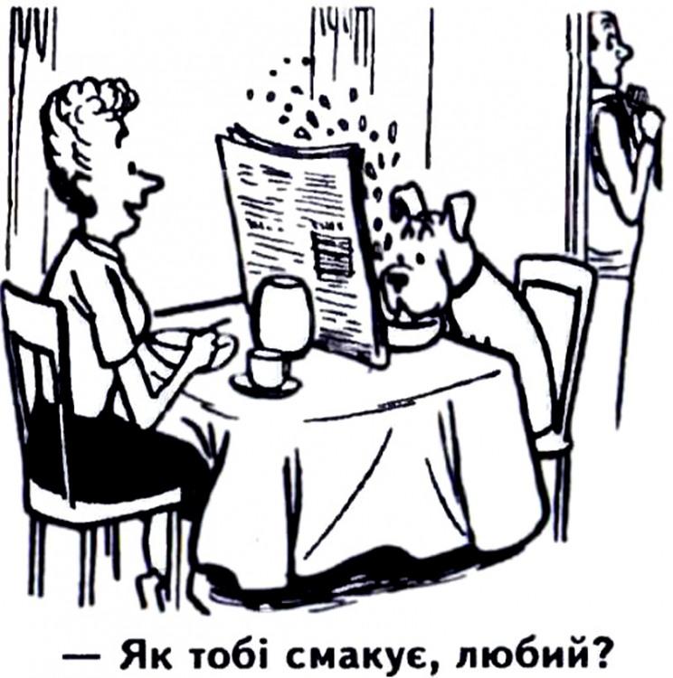 Малюнок  про чоловіка, дружину, собак, їжу журнал перець