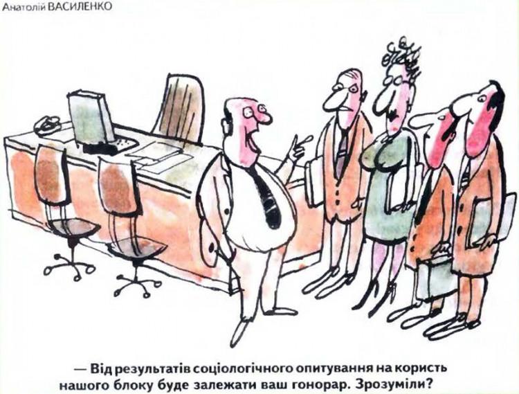 Малюнок  про політиків, соціологію журнал перець