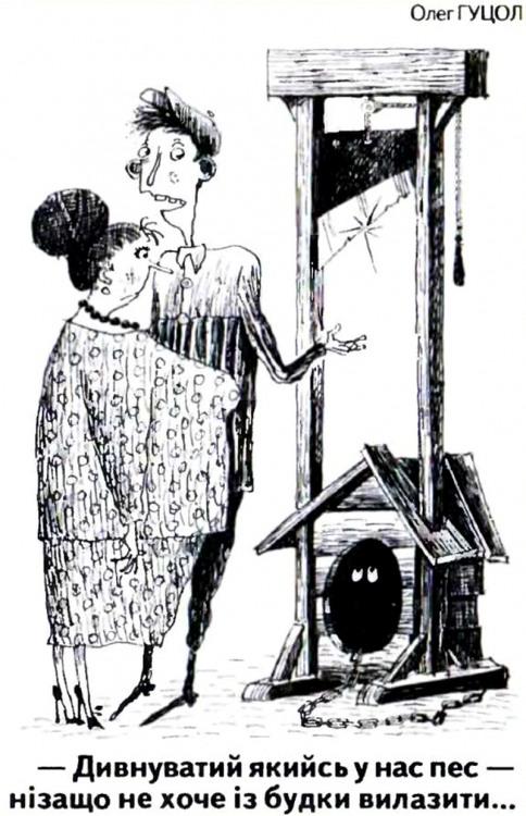 Малюнок  про будку, собак, гільйотину, чорний, жорстокий журнал перець