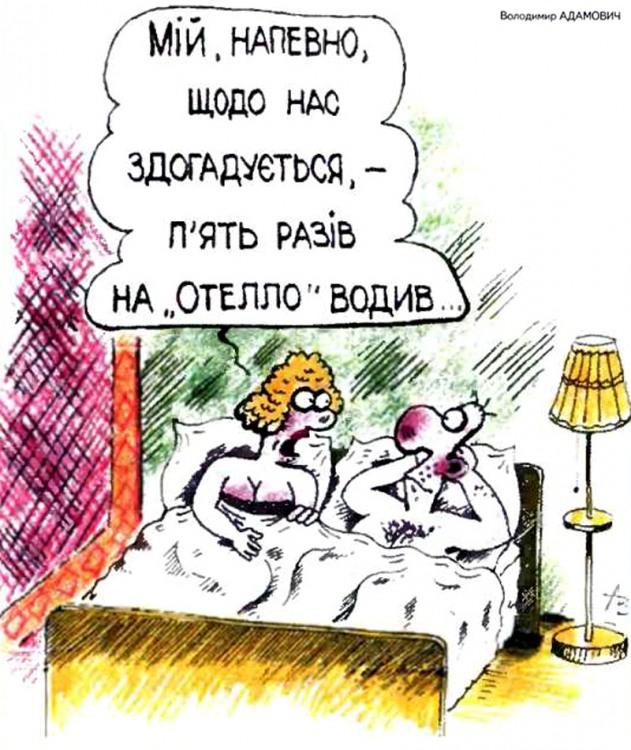 Малюнок  про коханців, отелло журнал перець