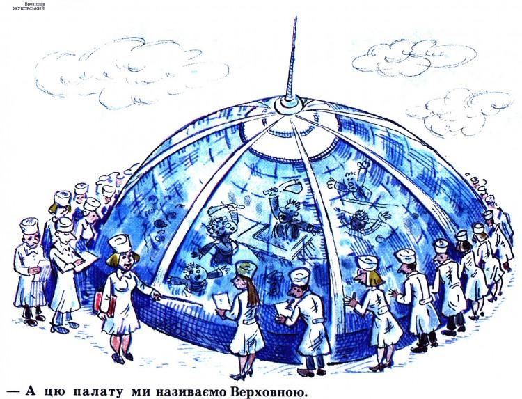 Малюнок  про парламент, психіатричну лікарню, психіатрів журнал перець