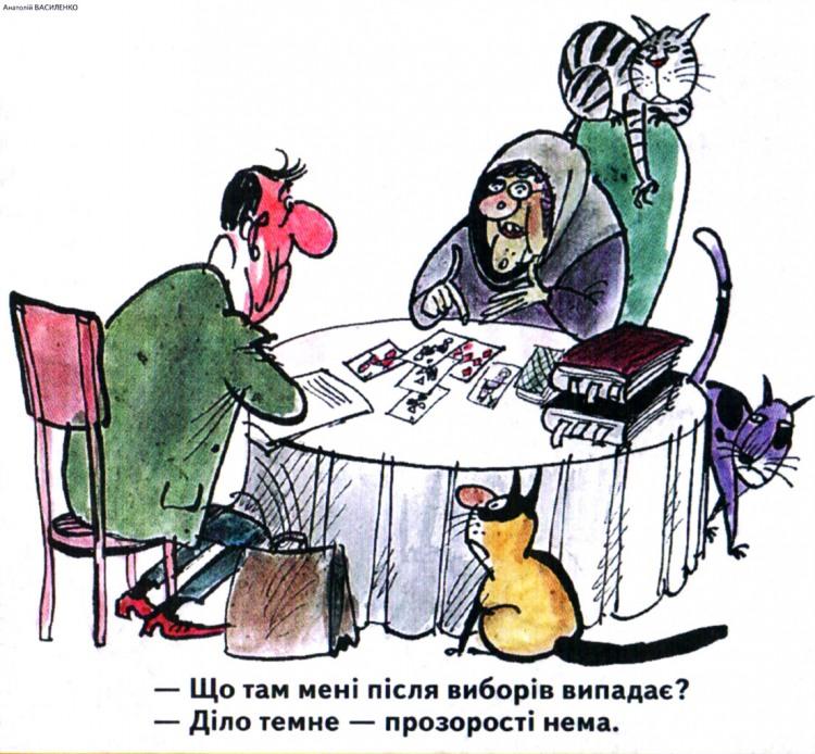 Малюнок  про вибори, політиків, ворожіння, ворожку журнал перець