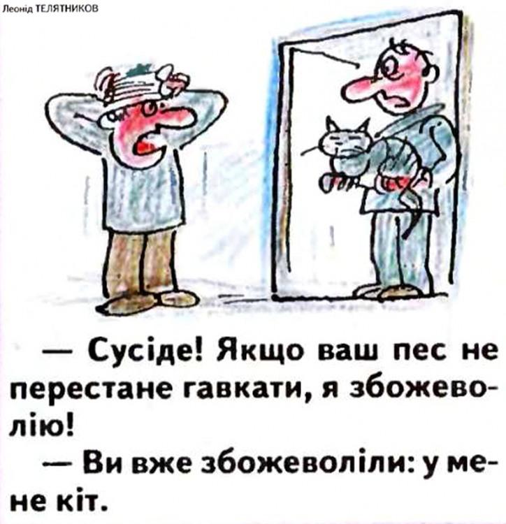 Малюнок  про сусідів, божевільних журнал перець