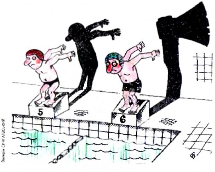Малюнок  про плавців, тінь, сокиру журнал перець