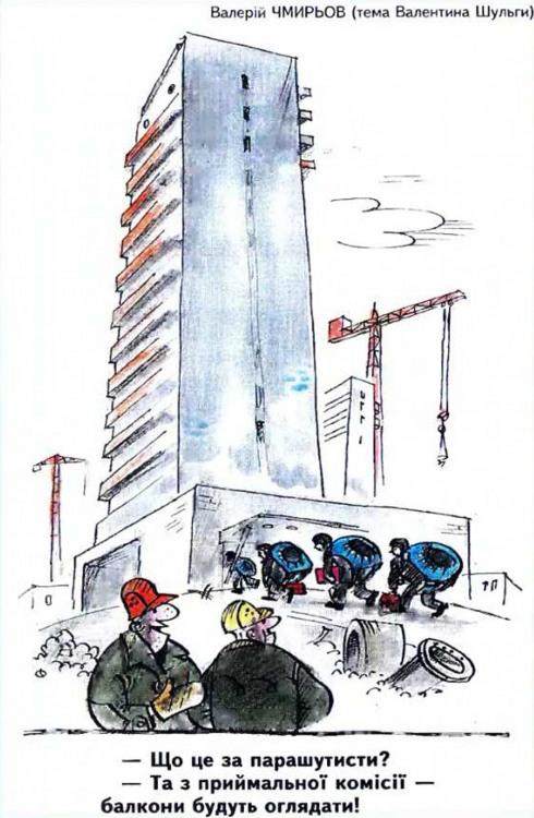 Малюнок  про будівельників, балкон, парашутистів, чорний журнал перець
