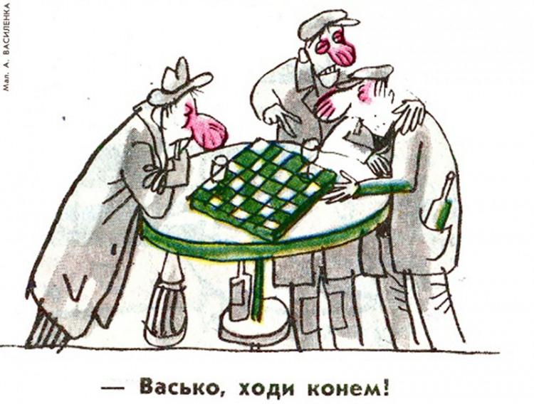 Малюнок  про шахи, п'яниць, п'яних журнал перець