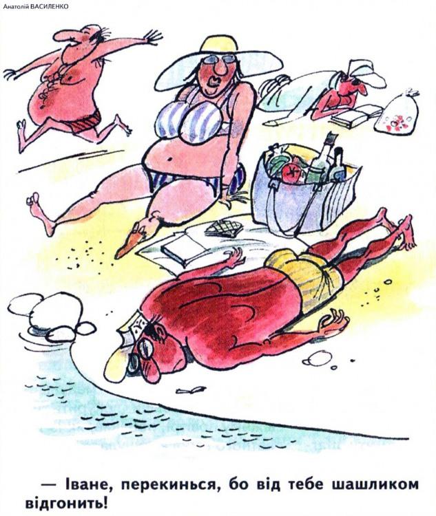 Малюнок  про засмагу, пляж, шашлик, чорний журнал перець