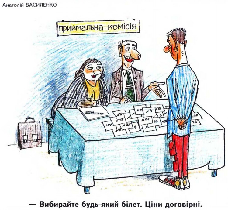 Малюнок  про вступні іспити, корупцію журнал перець