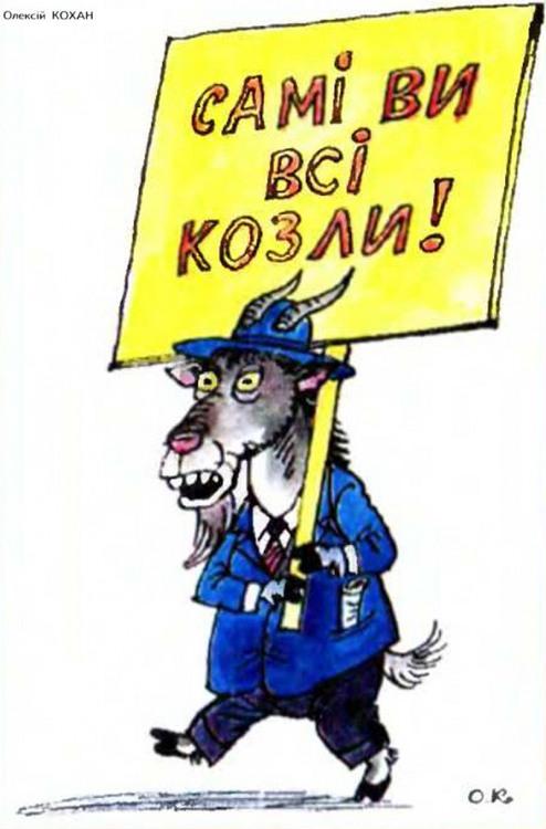 Малюнок  про протест, цапів, плакат журнал перець