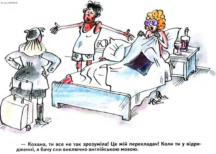 Малюнок  про чоловіка, дружину, коханок, подружню невірність журнал перець