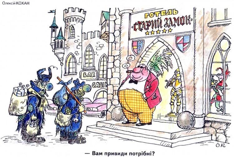 Малюнок  про бомжів, готель, привидів, замок журнал перець