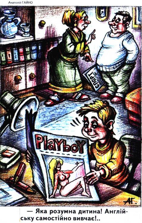 Малюнок  про сина, еротику, англійську мову, вульгарний журнал перець