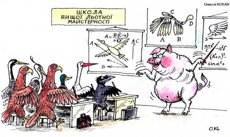 Малюнок  про школу, птахів, свиней журнал перець