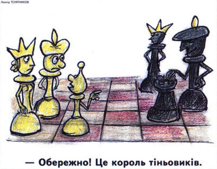 Малюнок  про шахи, короля журнал перець
