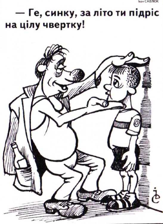 Малюнок  про п'яниць, сина, зріст журнал перець