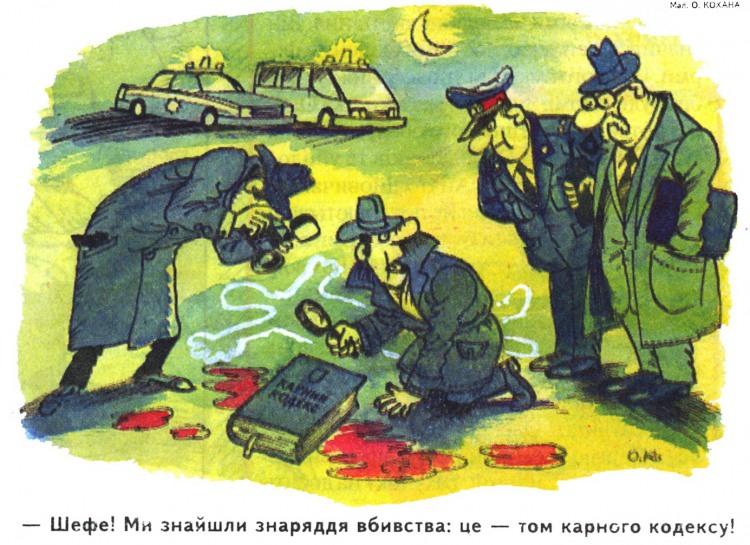 Малюнок  про вбивство, слідчого, книги, міліціонерів, чорний журнал перець