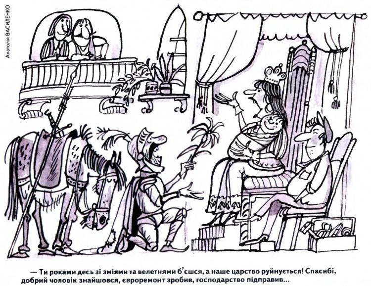 Малюнок  про лицарів, принцесу журнал перець