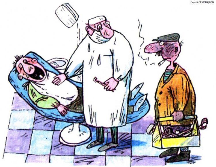Малюнок  про стоматологів, слюсарів журнал перець