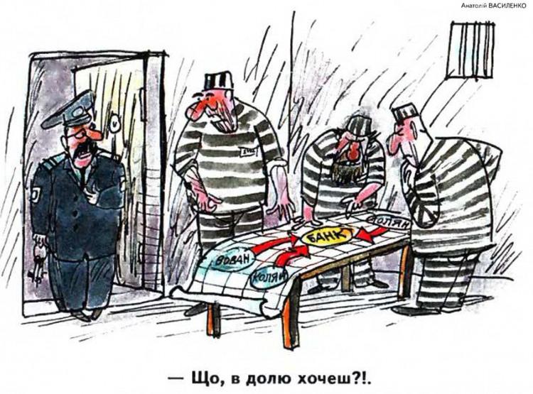 Малюнок  про в'язницю, арештантів, план, пограбування журнал перець