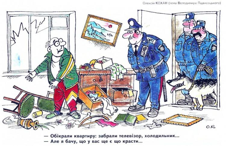 Малюнок  про крадіжку, міліціонерів журнал перець