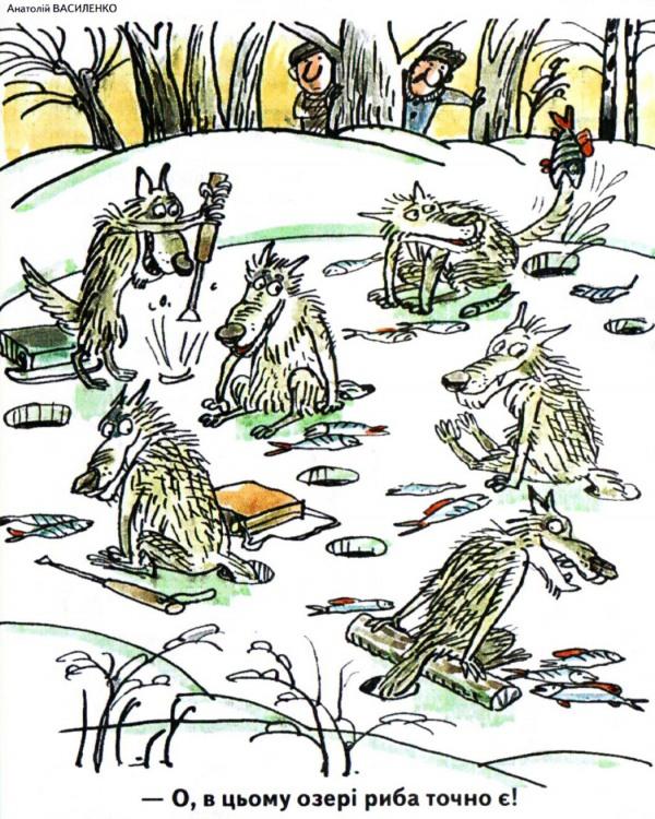Малюнок  про вовків, рибу, рибалок, лід журнал перець