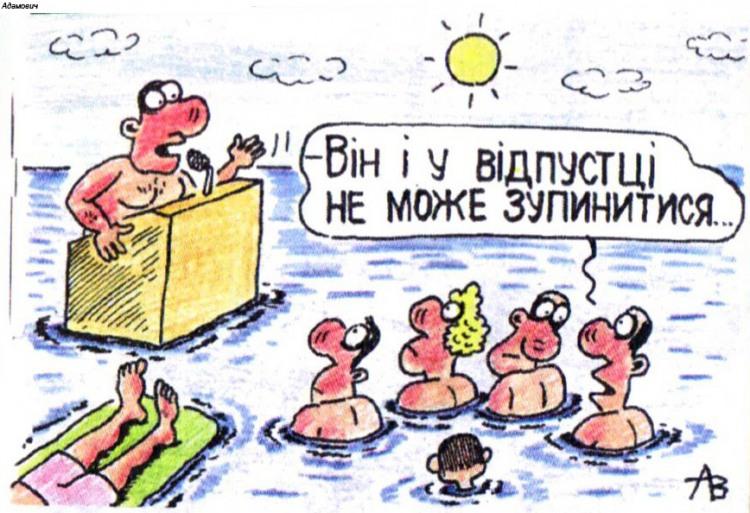 Малюнок  про відпустку, ораторів, трибуну журнал перець