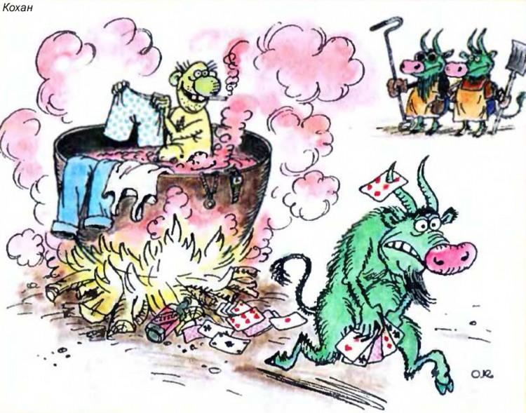 Малюнок  про пекло, карти, чорта, програш журнал перець