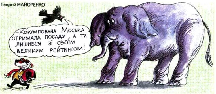 Малюнок  про слона і моську, посаду, корупцію журнал перець