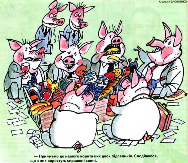 Малюнок  про свиней, корито журнал перець