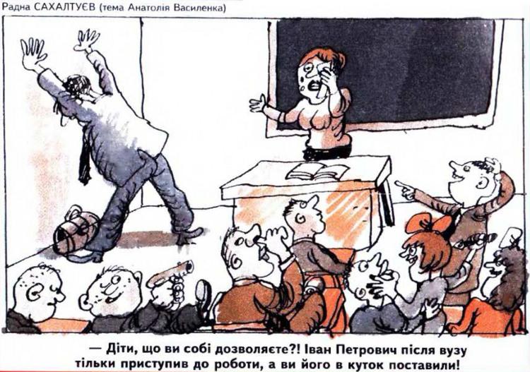 Малюнок  про школу, школярів, вчителів журнал перець