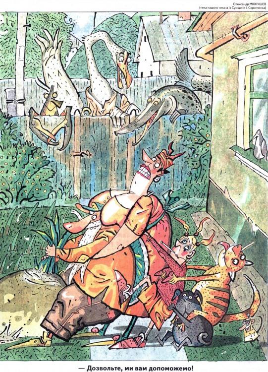 Малюнок  про раків, лебедів, щуку, ріпку журнал перець