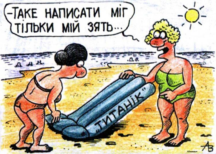 Малюнок  про матрац, пляж, титанік, тещу, зятя журнал перець