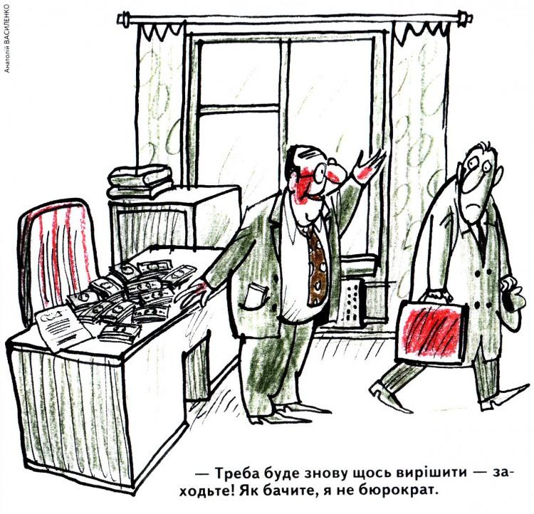 Малюнок  про хабарі, бюрократів журнал перець