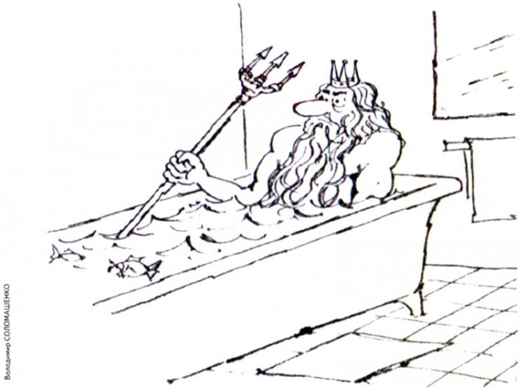 Малюнок  про посейдона, ванну журнал перець