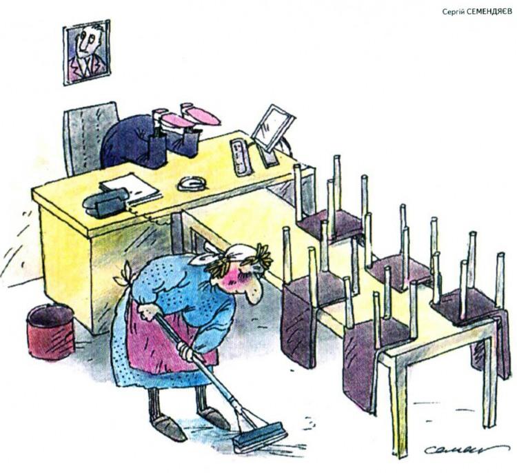 Малюнок  про прибиральниць журнал перець