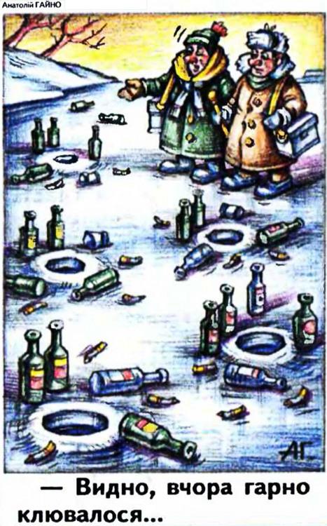 Малюнок  про пляшку, рибалок, лід журнал перець