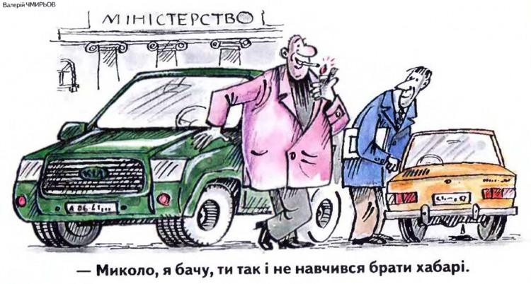 Малюнок  про міністрів, хабарі журнал перець