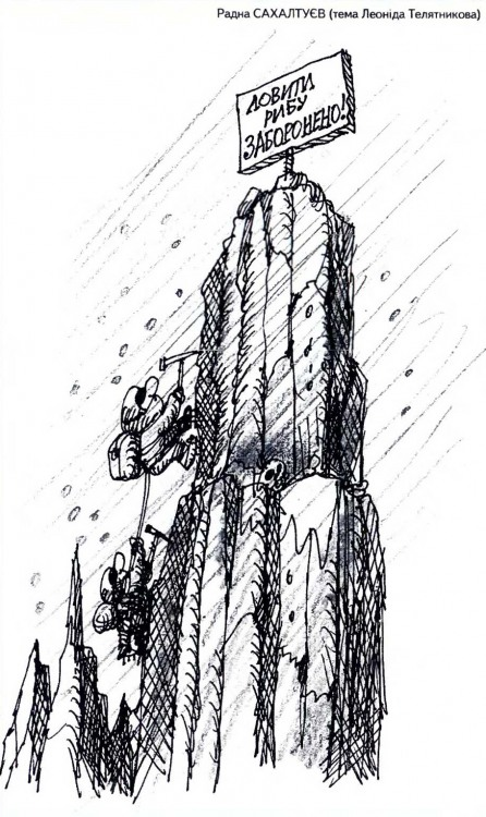 Малюнок  про альпіністів, риболовлю журнал перець